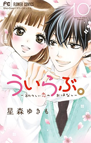 ういらぶ。―初々しい恋のおはなし―(10) (フラワーコミックス)