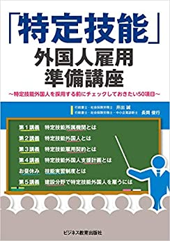 [井出誠, 長岡俊行]の「特定技能」外国人雇用準備講座