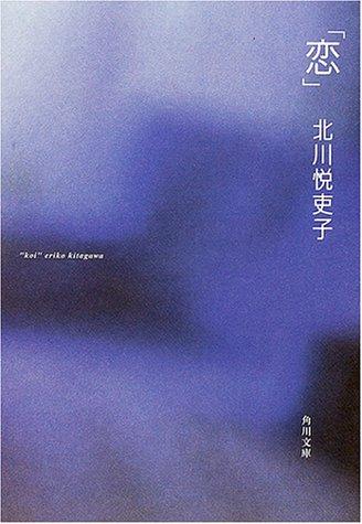 「恋」 (角川文庫)の詳細を見る