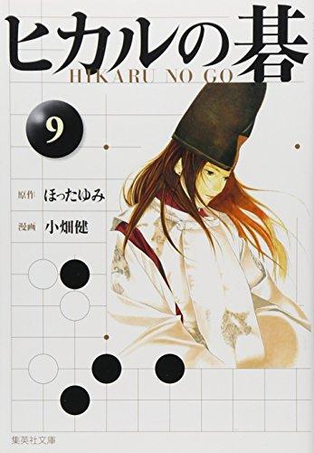 ヒカルの碁 9 (集英社文庫 お 55-16)