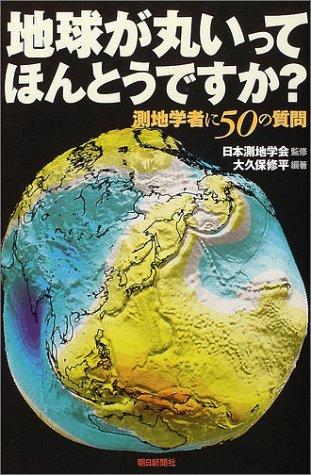 地球が丸いってほんとうですか? 測地学者に50の質問 (朝日選書)