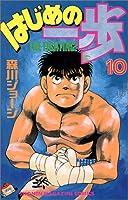 はじめの一歩(10) (講談社コミックス)