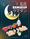 Ramadan Coloring Book - ラマダン - 塗り絵