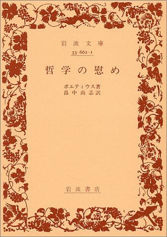 哲学の慰め (岩波文庫 青 662-1)