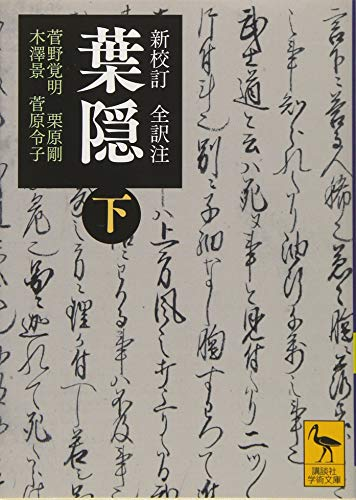 新校訂 全訳注 葉隠 (下) (講談社学術文庫)の詳細を見る