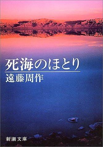 死海のほとり (新潮文庫)