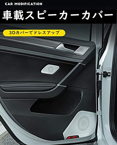 VW ゴルフ Golf 7 7.5 用 ディナウディオ Aピラー スピーカー カバー リアドア スピーカーカバー ドアロックスピーカーカバー 欧車パーツ (マットシルバー)