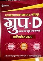 Agarwals India Rajasthan Ucch Nyayalye Jodhpur Group D Chalak Ayum Chaturth Shrani Karmchari 2020 Hindi ( New Edition ) By Arihant Publication