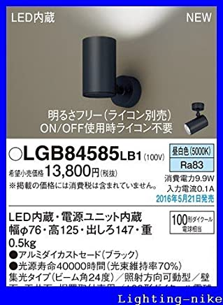 パナソニック スポットライト LGB84585LB1