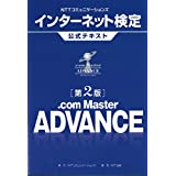 NTTコミュニケーションズ インターネット検定 .com Master ADVANCE公式テキスト 第2版