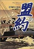 盟約 下 (文春文庫 ニ 1-5)