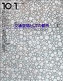 10+1〈No.15(1998)〉特集交通空間としての都市―線/ストリート/フィルム・ノワール