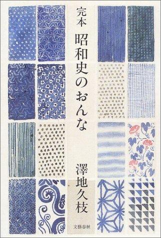 完本 昭和史のおんなの詳細を見る