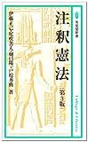注釈憲法 (有斐閣新書―法律注釈書シリーズ)