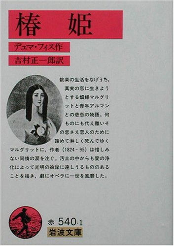 椿姫 (岩波文庫)