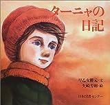ターニャの日記 (子ども平和図書館)