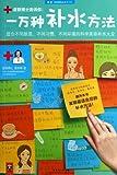 Ten Thousand Moisturizing Methods That Skin Doctor Teaches (Chinese Edition)