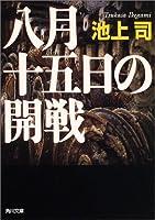 八月十五日の開戦 (角川文庫)