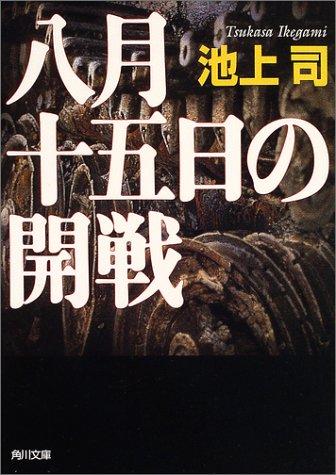 八月十五日の開戦 (角川文庫)の詳細を見る