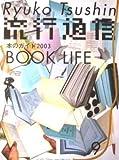 Ryuko Tsushin (流行通信) 2003年 09月号
