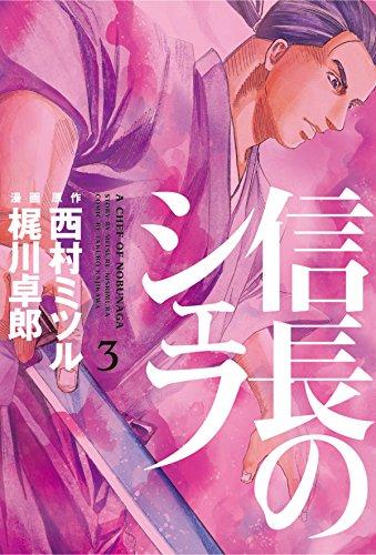 信長のシェフ 3巻 (芳文社コミックス)