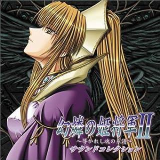 幻燐の姫将軍II~導かれし魂の系譜~サウンドコレクション(CCCD)
