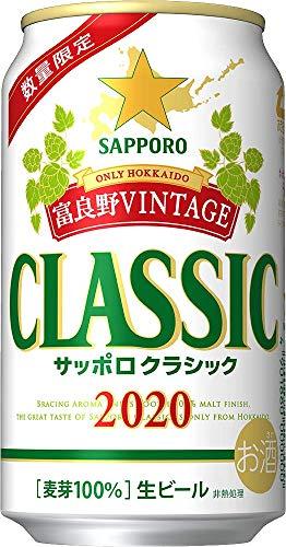 サッポロビール サッポロクラシック富良野ヴィンテージ350mlx24本 1ケース 北海道限定