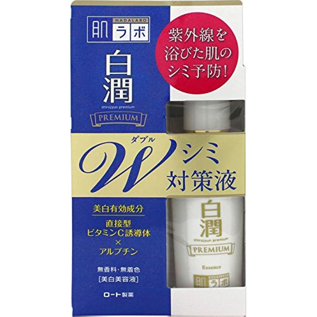 物理的に社説応援する【医薬部外品】肌ラボ 白潤 プレミアムW美白美容液 シミ予防 美白有効成分高純度ビタミンC×アルブチン配合 40mL
