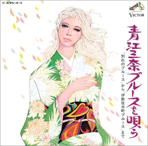 〈COLEZO!〉ビクター流行歌・名盤・貴重盤コレクション(4)青江三奈ブルースを唄う