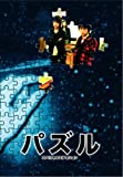 パズル[DVD]