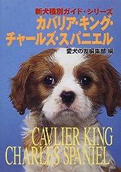 カバリア・キング・チャールズ・スパニエル (新犬種別ガイド・シリーズ)[Amazon]