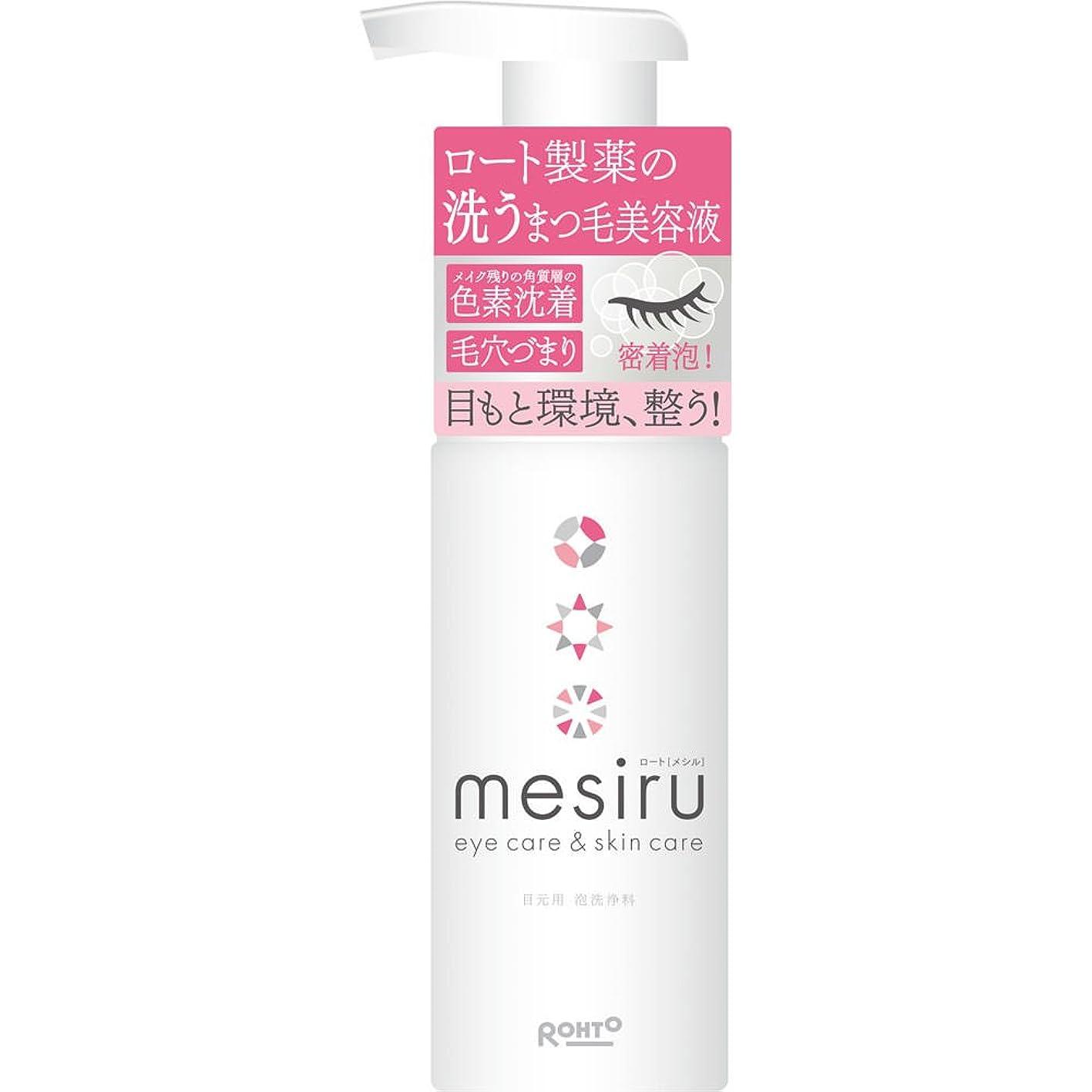 耕すトラフ再撮りロート製薬 メシル(mesiru) 洗うまつ毛美容液シャンプー まつ毛ダニ対策 150mL