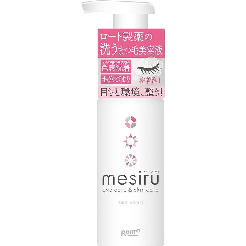 構成真剣に世代ロート製薬 メシル(mesiru) 洗うまつ毛美容液シャンプー まつ毛ダニ対策 150mL