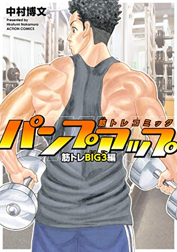 筋トレコミック パンプアップ 筋トレBIG3編 (アクションコミックス)の詳細を見る