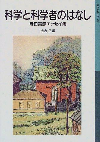 科学と科学者のはなし―寺田寅彦エッセイ集 (岩波少年文庫 (510))の詳細を見る