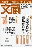 文蔵 2020.7・8 (PHP文芸文庫)