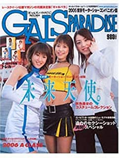 Gals paradise 2005 Tokyo Motor Shoko (SAN-EI MOOK) (2005) ISBN: 4879049727 [Japanese Import]