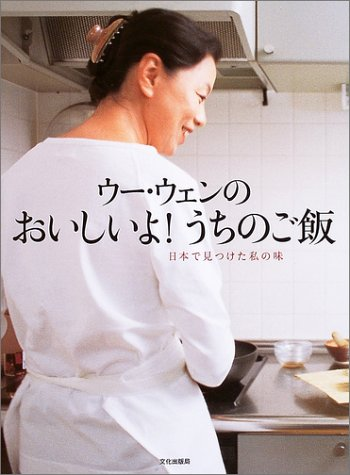 ウー・ウェンのおいしいよ!うちのご飯―日本で見つけた私の味
