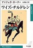 ワイズ・チルドレン (ハヤカワepi文庫)