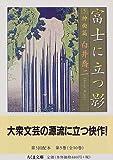 富士に立つ影〈5〉神曲篇 (ちくま文庫)