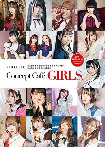 別冊 IDOL FILE Concept Café GIRLS (別冊IDOL FILE)