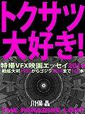 tokussatsu VFX eiga essei 2014 tokusatsu daisuki: Senkan Yamato 1953 kara godzilla 2014 made 1969 hon (Japanese Edition)