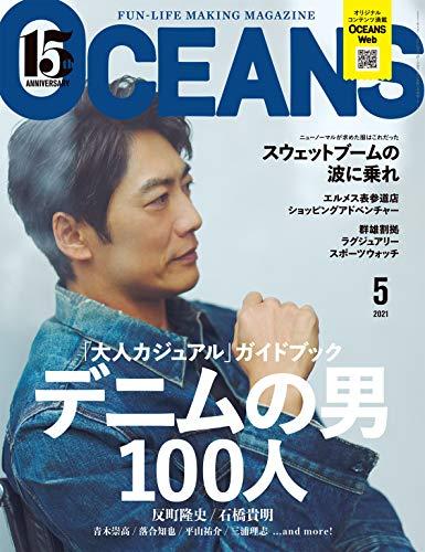 [雑誌] OCEANS オーシャンズ 2021年01-05号