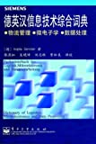 Fachwörterbuch der Logistik, Mikroelektronik und Datenverarbeitung /Dictionary of Logistics, Microelectronics and Data Processing: Deutsch-Englisch-Chinesisch