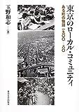 東京のローカル・コミュニティ―ある町の物語一九〇〇‐八〇