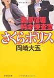 裏原宿署特命捜査室さくらポリス (祥伝社文庫)