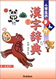 まんが漢字辞典 (小学生の)