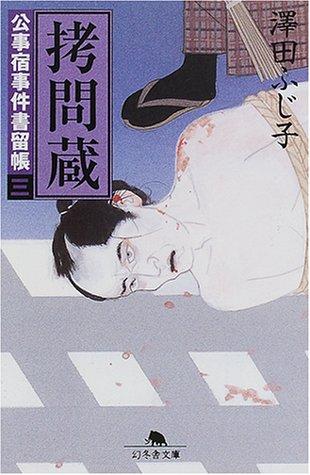 拷問蔵―公事宿事件書留帳〈3〉 (幻冬舎文庫)