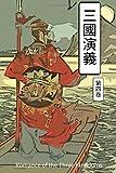 Romance of the Three Kingdoms Vol 4: Chinese International Edition: Volume 4