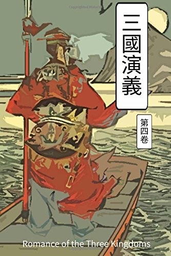 Romance of the Three Kingdoms Vol 4: Chinese International Edition